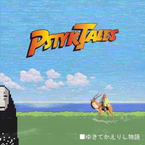 Pstyk Tales ゆきてかえりし物語 [LoFi BeatTape]